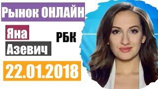 Рынок онлайн РБК 22.01.2018 Яна Азевич