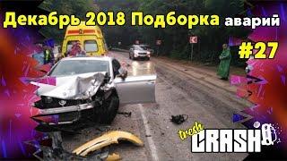 Декабрь 2018 подборка аварий , ДТП ,cars crash compilation #27