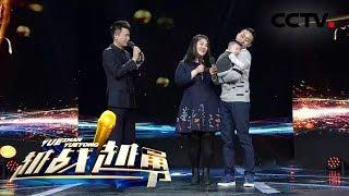《越战越勇》她是刘欢、杨坤的化妆师,登上《越战越勇》舞台讲述甜蜜故事 20190602   CCTV综艺