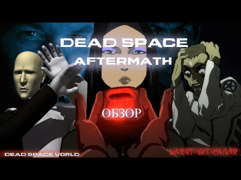 Download Dead Space Aftermath 2011 Mp4 3gp Fzmovies