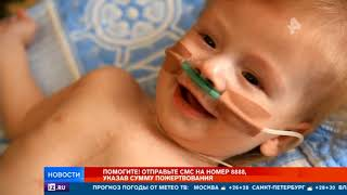 РЕН ТВ собирает деньги на лечение маленького Миши из Перми