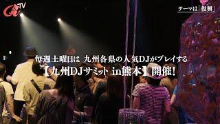 『アートアクアリウム城』熊本2019「ナイトアクアリウム篇」CM