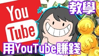 How to use youtube to make money? ( Chinese )