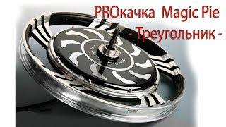 PROкачка Мотор-колеса Magic Pie 3-4-5