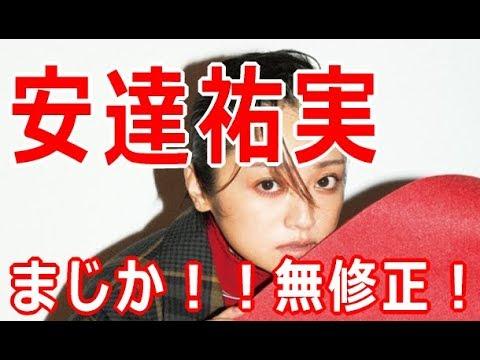 【衝撃】安達祐実が無修正で全てをさらけ出す【まじか!?】