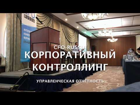 Система управленческой отчётности (CFO-Russia, 25 мая 2018)