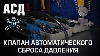 Часть 1. АСД. Клапан автоматического сброса давления