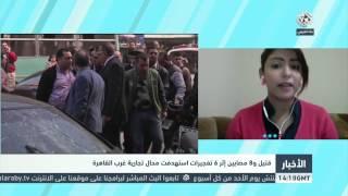 6 إنفجارات بالقاهرة تقتل شخصاً وتصيب ثمانية أخرين