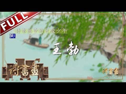 《诗书画》初唐四杰 王勃 海内存知己 天涯若比邻    20191201【东方卫视官方高清HD】