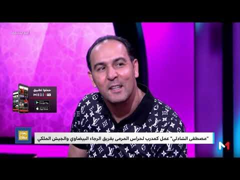 العرب اليوم - شاهد: مصطفى الشاذلي يتحدث عن حراس المرمى المغاربة والعرب