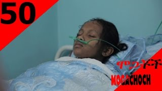 Mogachoch - Episode 50 (Ethiopian Drama)