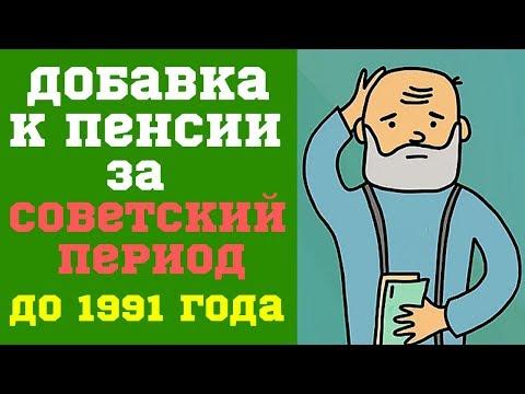 Как узнать, есть ли добавка к пенсии за советский период