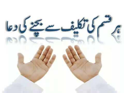 Prayer to avoid all kinds of trouble (ہر قسم کی تکلیف سے بچنے کی دعا)