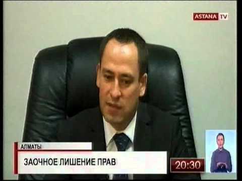 Алматинские нарушители  ПДД жалуются на заочное лишение прав