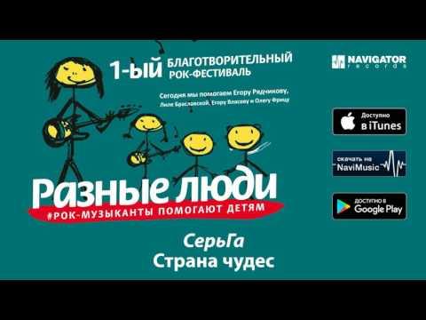 """СерьГа - Страна чудес (Фестиваль """"Разные Люди"""" Аудио)"""