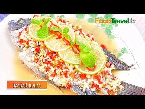 ปรสิตในกระเพาะอาหารของปลา