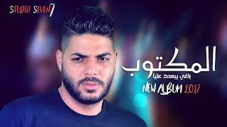 تحميل و مشاهدة Cheb Houssem - EL MEKTOUB - 403 584 (Djezzy) / 5501772 ( mobilis) MP3