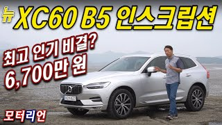 [모터리언] 6,700만원! 최고 인기 모델! 볼보 뉴 XC60 B5 AWD 인스크립션 시승기