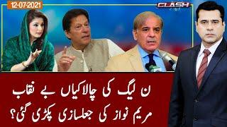 Clash with Imran Khan   GNN   12 July 2021