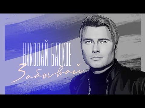 Николай Басков - Забывай