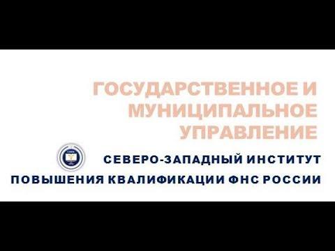 Видеолекция: Система управления кадрами в государственной гражданской службе