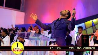 Girma Belete  ግርማ በለጠ You go church new live worship 2019