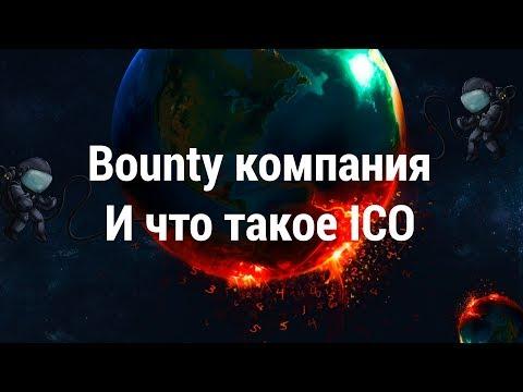 Bounty платформа IcoReward│ОБЗОР BOUNTY С КАБИНЕТОМ