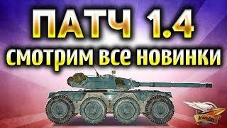 ПАТЧ 1.4 ВЫШЕЛ - Колёсные танки, миллион FPS и многопоточность