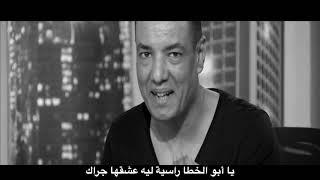 هشام الجخ - أرخص حريم الأرض كانت تيودورا HishamElgakh تحميل MP3