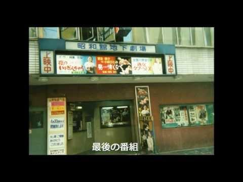 昭和館地下劇場