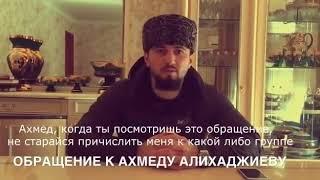 Обращение к Алихаджиеву от какого то чеченца защитника чести Кадыровых