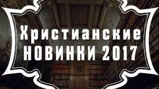      Христианские песни новинки 2017! Христианская музыка новинки     