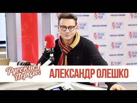 Александр Олешко в Утреннем шоу «Русские Перцы»