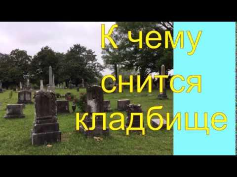 Сонник от Ирины.К чему снится кладбище.