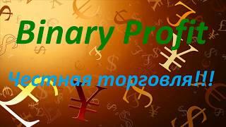 БИНАРНЫЕ ОПЦИОНЫ!!! ТС BINARY PROFIT!!! +61,05$ 02 05 2017