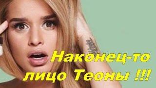 Ксения Бородина не смогла скрыть лицо Теоны. Дом 2 новости 04.01.2017
