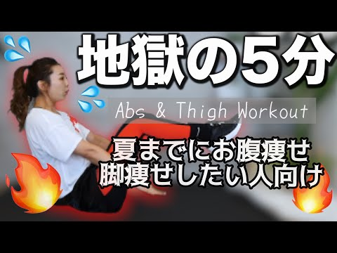 【地獄の5分】本気の脚痩せ&お腹痩せトレーニングを5分で!〜ダイエット強化月間〜