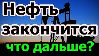 Нефть закончится, что дальше?