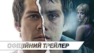 Флешбек   Офіційний український трейлер   HD