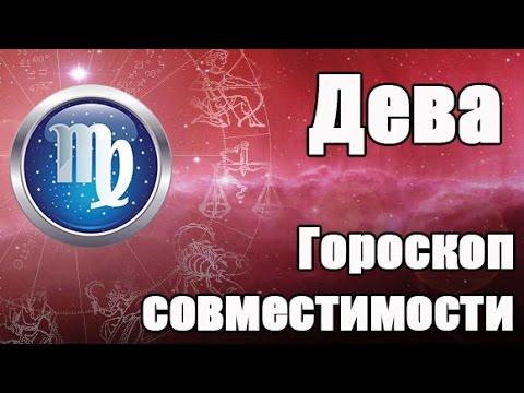 Гороскоп совместимости для Знака Зодиака: Дева (24 августа - 23 сентября)