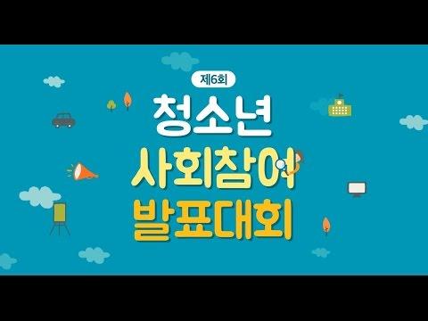 제6회 청소년사회참여발표대회 스케치 영상