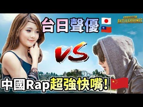 不只中國有嘻哈~吃雞也有嘻哈
