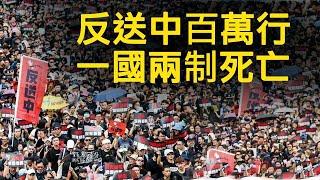 香港「反送中」百萬人大遊行,江峰同唱《看誰還未覺醒》; 林鄭月娥的美國簽證要有問題了?一國兩制原來是對付台灣的統戰利器,提前暴露了。(江峰漫談20190610第1期)