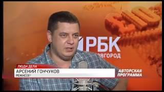"""РБК: """"Люди Дела"""". Арсений Гончуков. Интервью"""
