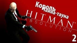 Hitman Absolution - Прохождение - Миссия 2: Король Чайна-тауна