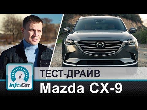 Mazda  Cx9 Паркетник класса J - тест-драйв 1