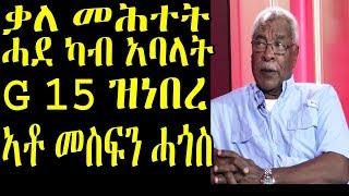 ቃለ መሕተት ምስ ሚኒስተር ምክልካል ኤርትራ ነበር ኣቶ መስፍን ሓጎስ |  eritrean news 2019