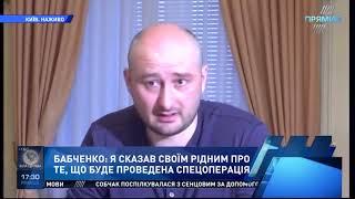 Пресс-конференция Аркадия Бабченко в Киеве 31 мая. Полное видео