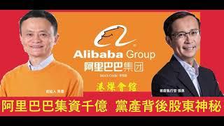 阿里巴巴集資千億港元  黨產背後股東神秘