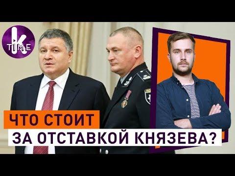 Новая оплеуха Авакову. Отставка Князева и его денежная жена — #87 Политика с Печенкиным